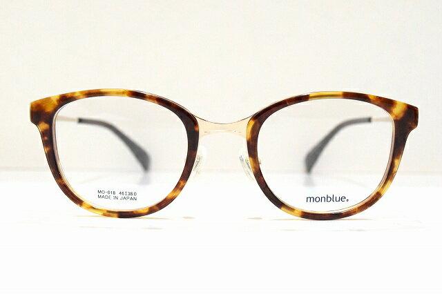 monblue(モンブルー)MO-018 GPメガネフレーム新品クラシックめがね 眼鏡 サングラス可愛いボストン型べっ甲柄