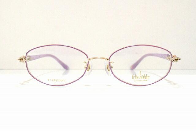 felix buhler(フェリックスビューラー)f-4621 メガネフレーム新品めがね 眼鏡 サングラス女性用クリスタル婦人