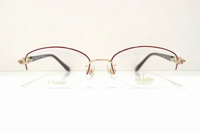 felix buhler(フェリックスビューラー)f-4622 col.3メガネフレーム新品めがね 眼鏡 サングラス高級レディースブランド