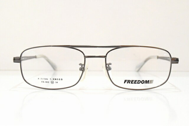 FREEDOM(フリーダム)FR-1912 col.3メガネフレーム新品超弾性合金めがね眼鏡サングラスツーブリッジ紳士用men'sメンズ