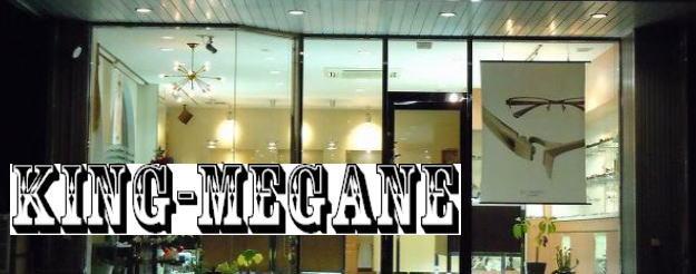 King メガネ:メガネ・時計・アクセサリーを扱うお店