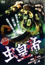 通販 激安◆ 中古 新作入荷 DVD 虫皇帝 POISON 毒蟲vs毒蟲 最強決定戦トーナメント レンタル落ち 第1回