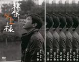 全巻セット【送料無料】【中古】DVD▼拝啓、父上様(6枚セット)第1話~最終話▽レンタル落ち