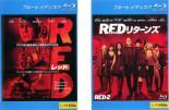 ブルース ウィリス モーガン 限定モデル フリーマン ジョン マルコヴィッチ 送料無料でお届けします ヘレン ミレン カール アーバン 2パック レンタル落ち Blu-ray レッド リターンズ 1 2枚セット 中古 全2巻 ブルーレイディスク RED