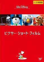 中古 DVD ピクサー ショート SALENEW大人気! フィルム レンタル落ち ディズニー 人気上昇中