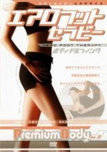 中古 DVD プレミアム 4年保証 ボディ ボディドルフィング 特別セール品 Vol.3 レンタル落ち エアロフットセラピー