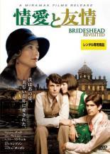【バーゲンセール DVD】【送料無料】【中古】DVD▼情愛と友情▽レンタル落ち