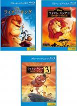 【送料無料】【中古】Blu-ray▼ライオン・キング(3枚セット)1、2 シンバズ・プライド、3 ハクナ・マタタ ブルーレイディスク▽レンタル落ち 全3巻【ディズニー】
