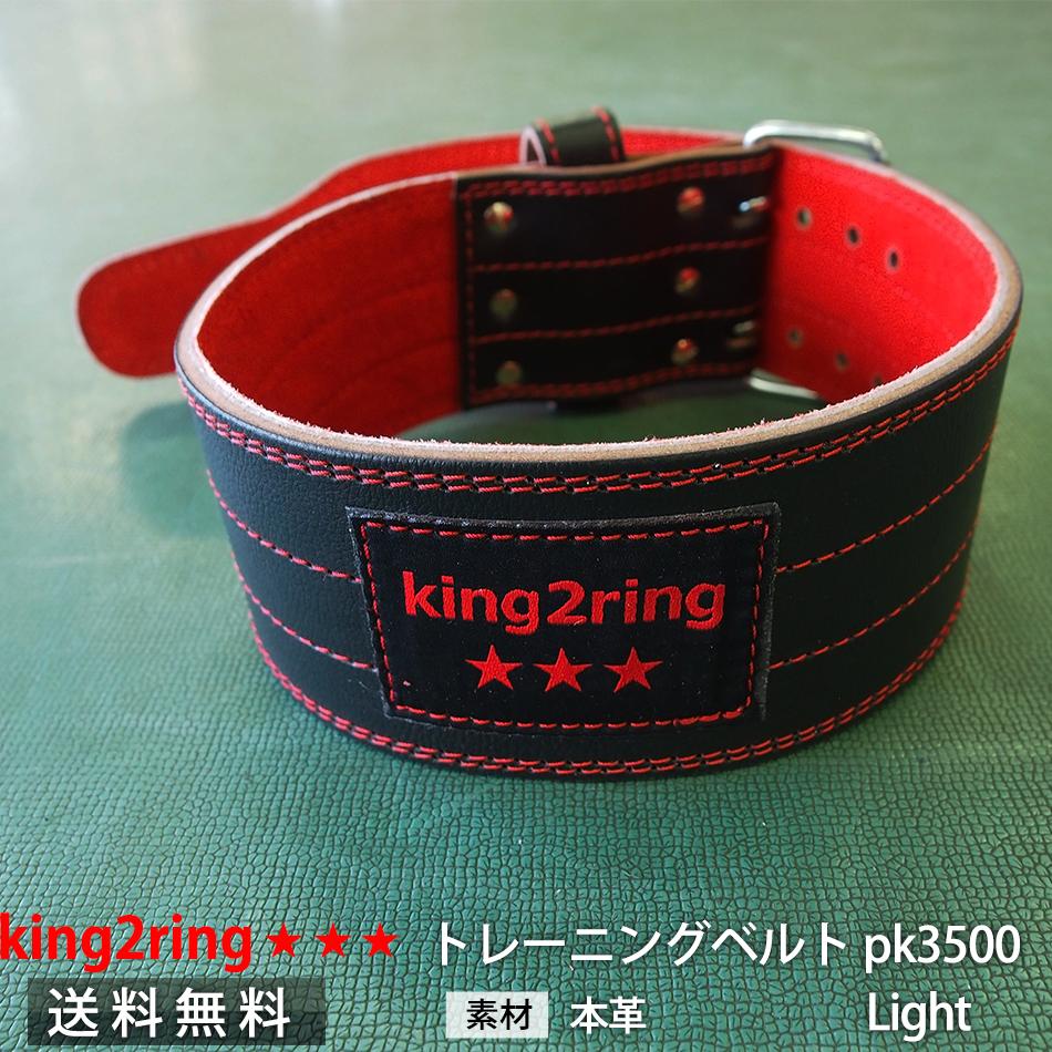 パワーベルト  \送料無料/ king2ring パワーベルト トレーニングベルト 10ホール pk3500 light
