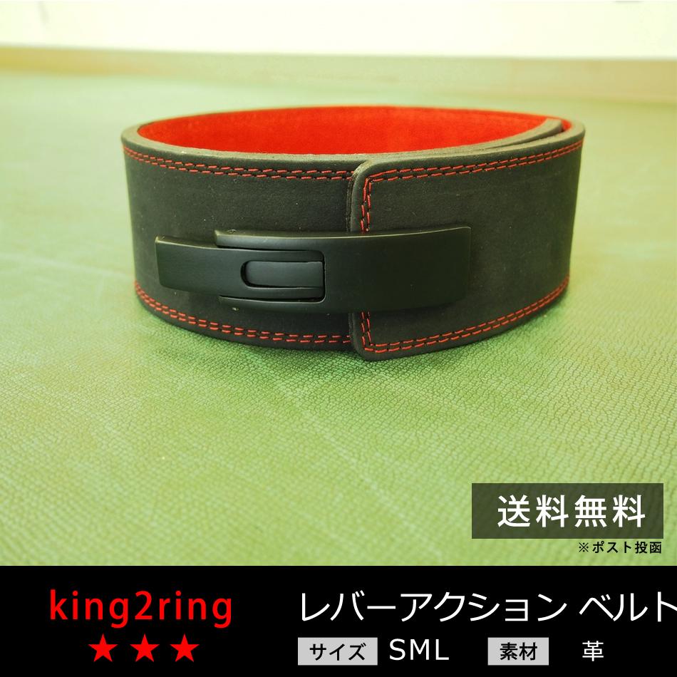 \送料無料/ king2ring パワーベルト レバーアクション ベルト pk5500