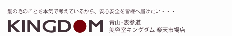 青山・表参道キングダム楽天市場店:安心安全を皆様へ。創業32年。青山・表参道美容室KINGDOMのネットショップ