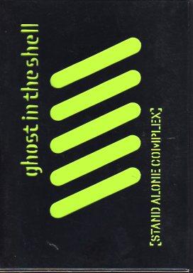 【中古】[DVD][アニメ]攻殻機動隊 STAND ALOME COMPLEX 01~05巻セット 収納BOX付き ghost in the shell 原作;士郎正宗 バンダイ