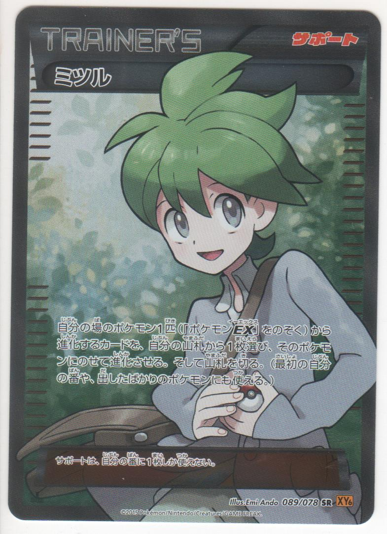 楽天市場】ポケモンカードゲーム ミツル (xy6 089/078) sr 【中古