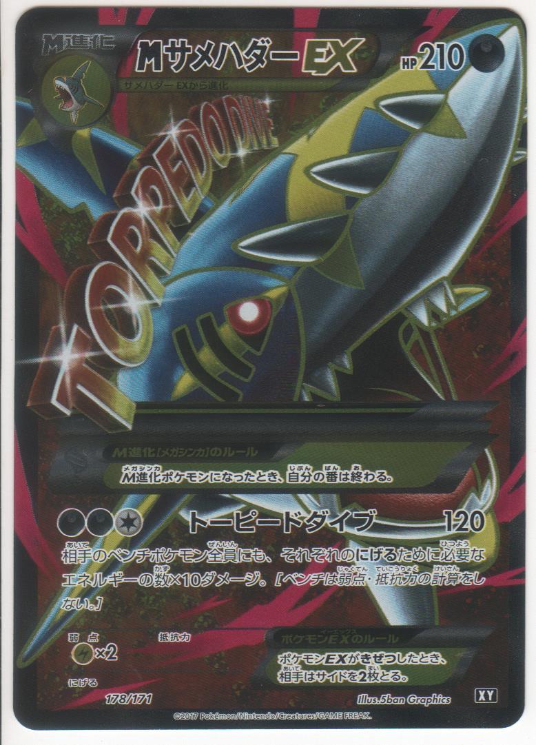 楽天市場】ポケモンカードゲーム mサメハダーex (xy 178/171) 【中古
