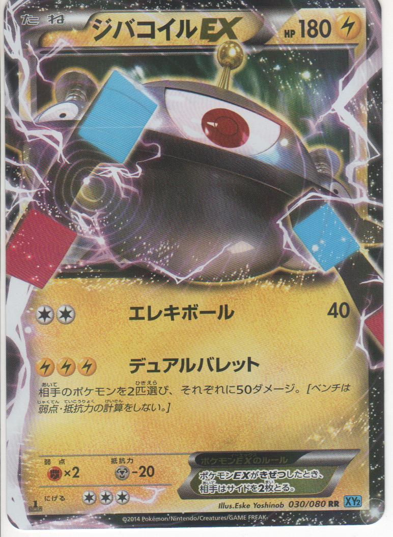 楽天市場】ポケモンカードゲーム ジバコイルex (xy2 030/080) rr 【中古