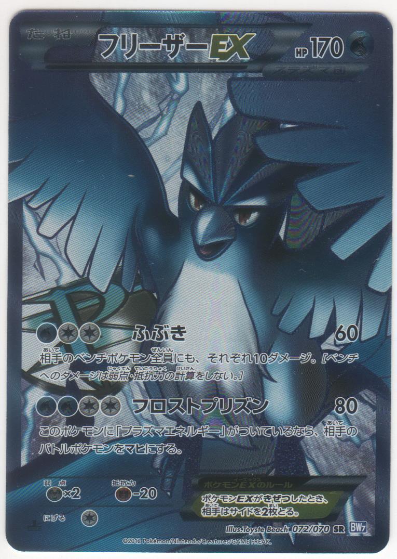 楽天市場】ポケモンカードゲーム フリーザーex (bw7 072/070)sr 【中古