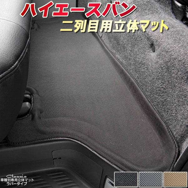 ハイエースバン フロアマット 2列目セット 200系 トヨタ クラッツィオ Clazzio立体マット ラバータイプ 防水ラバーマット フロアマットハイエース 足マット