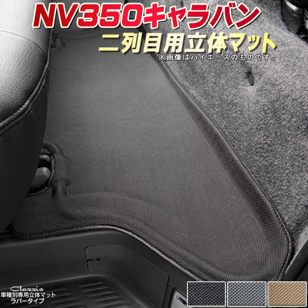 NV350キャラバン フロアマット 2列目セット E26系 日産 クラッツィオ Clazzio立体マット ラバータイプ 防水ラバーマット フロアマットNV350キャラバン 足マット
