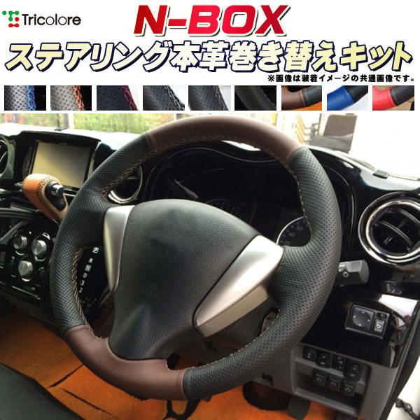 NBOX JF3/JF4/JF1/JF2 純正ステアリング本革巻き替えキット トリコローレエクスチェンジ DIY 革巻きハンドル