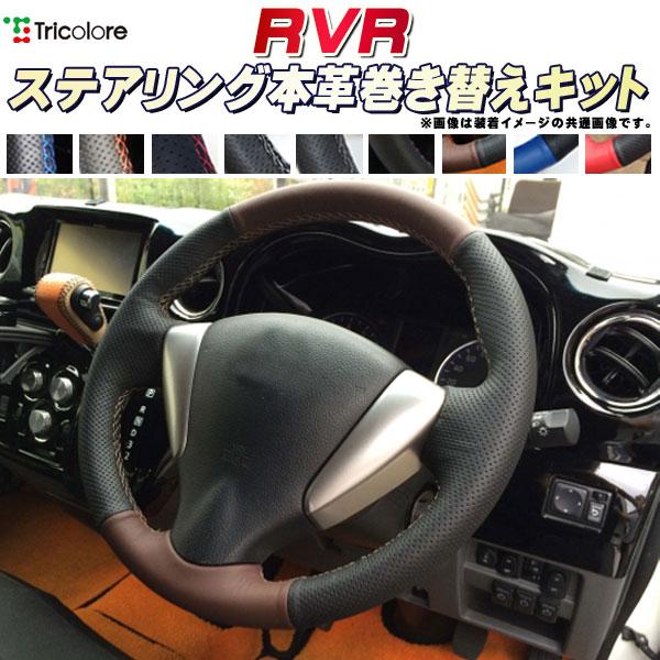 RVR GA3W/GA4W 純正ステアリング本革巻き替えキット トリコローレエクスチェンジ DIY 革巻きハンドル