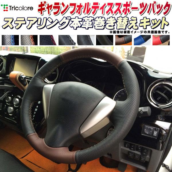 ギャランフォルティススポーツバック CX4A/CX3A/CX6A 純正ステアリング本革巻き替えキット トリコローレエクスチェンジ DIY 革巻きハンドル