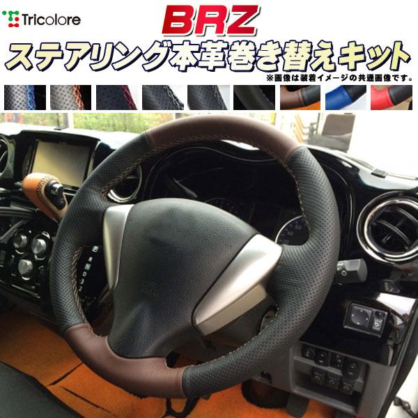 BRZ ZC6 純正ステアリング本革巻き替えキット トリコローレエクスチェンジ DIY 革巻きハンドル