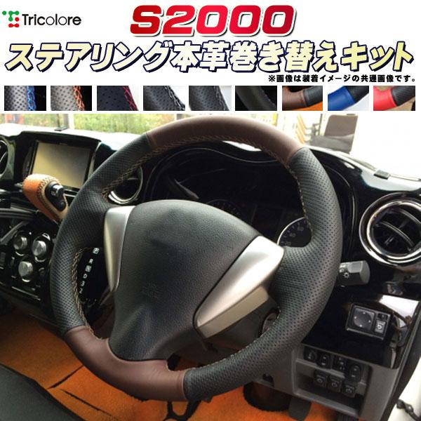 S2000 AP1 純正ステアリング本革巻き替えキット トリコローレエクスチェンジ DIY 革巻きハンドル