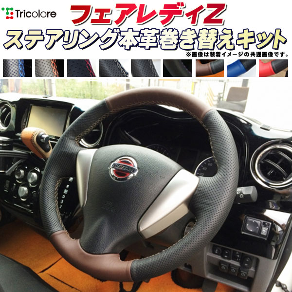 フェアレディZ Z34/HZ34 純正ステアリング本革巻き替えキット トリコローレエクスチェンジ DIY 革巻きハンドル