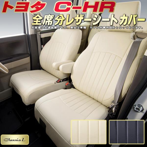 C-HRシートカバー CHR トヨタ NGX10/NGX50/ZYX10 クラッツィオ Clazzio L 全席シートカバーC-HR専用設計 BioPVCレザーシート 車カバーシート スタイリッシュ縦ライン 車シートカバー