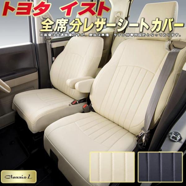 イストシートカバー トヨタ NCP60/NCP61 クラッツィオ Clazzio L 全席シートカバーイスト専用設計 BioPVCレザーシート 車カバーシート スタイリッシュ縦ライン 車シートカバー