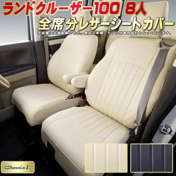 ランドクルーザー100シートカバー 8人乗り トヨタ 100系UZJ100W クラッツィオ Clazzio L 全席シートカバーランクル100専用設計 BioPVCレザーシート 車カバーシート スタイリッシュ縦ライン 車シートカバー
