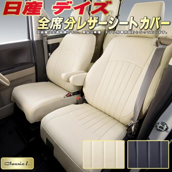 デイズシートカバー 日産 B43W/B44W/B45W/B21W他 クラッツィオ Clazzio L 全席シートカバーデイズ専用設計 BioPVCレザーシート 車カバーシート スタイリッシュ縦ライン 車シートカバー 軽自動車