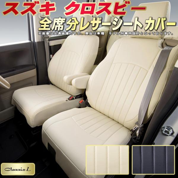 クロスビーシートカバー スズキ MN71S クラッツィオ Clazzio L 全席シートカバークロスビー専用設計 BioPVCレザーシート 車カバーシート スタイリッシュ縦ライン 車シートカバー