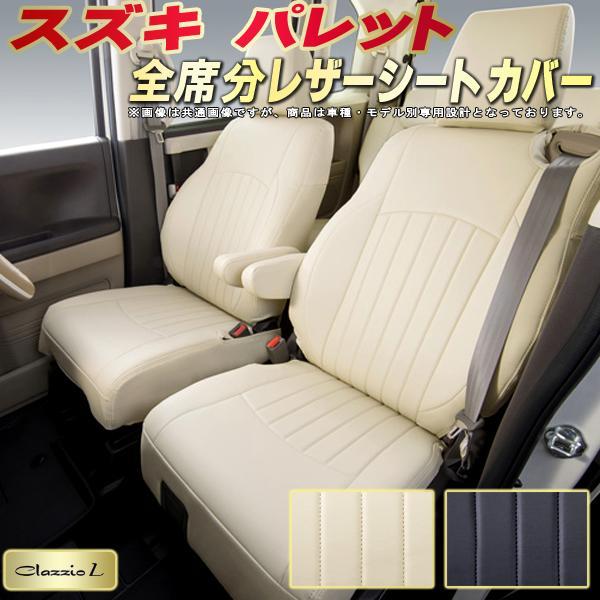 パレットシートカバー スズキ MK21S クラッツィオ Clazzio L 全席シートカバーパレット専用設計 BioPVCレザーシート 車カバーシート スタイリッシュ縦ライン 車シートカバー 軽自動車