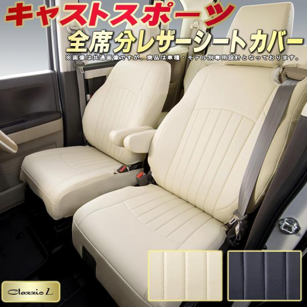 キャストスポーツシートカバー ダイハツ LA250S/LA260S クラッツィオ Clazzio L 全席シートカバーキャスト専用設計 BioPVCレザーシート 車カバーシート スタイリッシュ縦ライン 車シートカバー 軽自動車