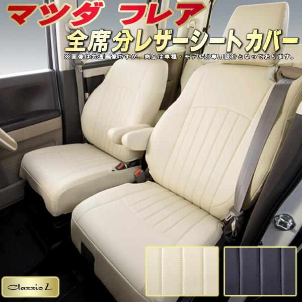 フレアシートカバー マツダ MJ55S/MJ44S/MJ434S クラッツィオ Clazzio L 全席シートカバーフレア専用設計 BioPVCレザーシート 車カバーシート スタイリッシュ縦ライン 車シートカバー 軽自動車