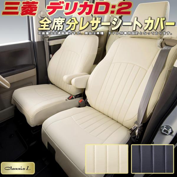 デリカD:2シートカバー デリカD2 三菱 MB46S/MB36S/MB15S クラッツィオ Clazzio L 全席シートカバーデリカD:2専用設計 BioPVCレザーシート 車カバーシート スタイリッシュ縦ライン 車シートカバー