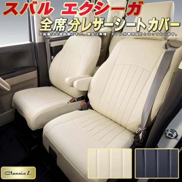 エクシーガシートカバー スバル YA4/YA5/YA9 クラッツィオ Clazzio L 全席シートカバーエクシーガ専用設計 BioPVCレザーシート 車カバーシート スタイリッシュ縦ライン 車シートカバー