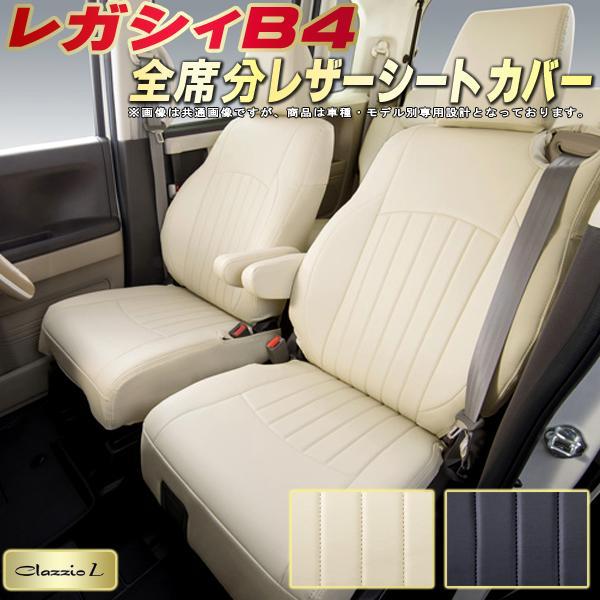 レガシィB4シートカバー スバル BM9/BMM/BMG クラッツィオ Clazzio L 全席シートカバーレガシィB4専用設計 BioPVCレザーシート 車カバーシート スタイリッシュ縦ライン 車シートカバー