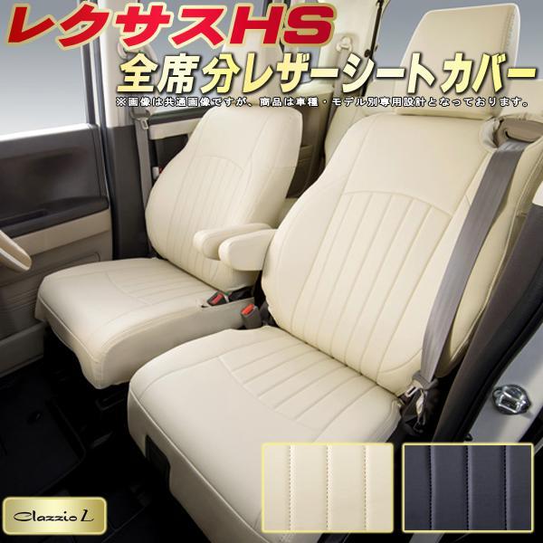 レクサスHSシートカバー レクサス ANF10 クラッツィオ Clazzio L 全席シートカバーHS専用設計 BioPVCレザーシート 車カバーシート スタイリッシュ縦ライン 車シートカバー