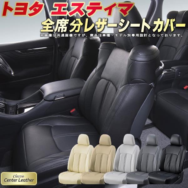 エスティマシートカバー トヨタ 50系/30系/10系 高級本革シート Clazzio Center Leather 全席本革シートカバーエスティマ