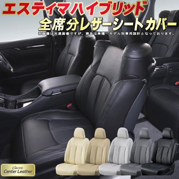 エスティマハイブリッドシートカバー トヨタ AHR20W/AHR10W 高級本革シート Clazzio Center Leather 全席本革シートカバーエスティマハイブリッド