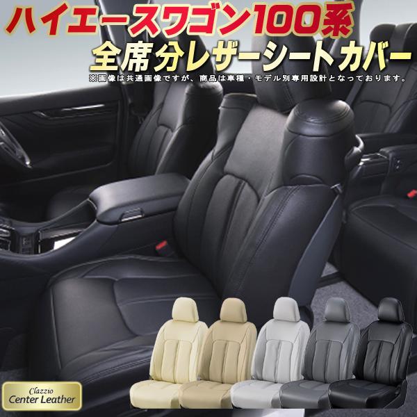 ハイエースワゴン(100系)シートカバー トヨタ 高級本革シート Clazzio Center Leather 全席本革シートカバーハイエースワゴン