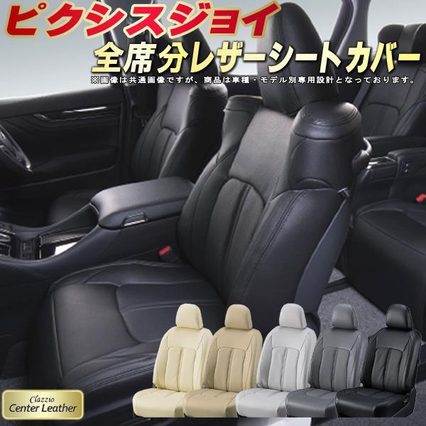 ピクシスジョイシートカバー トヨタ LA250A/LA260A 高級本革シート Clazzio Center Leather 全席本革シートカバーピクシスジョイ