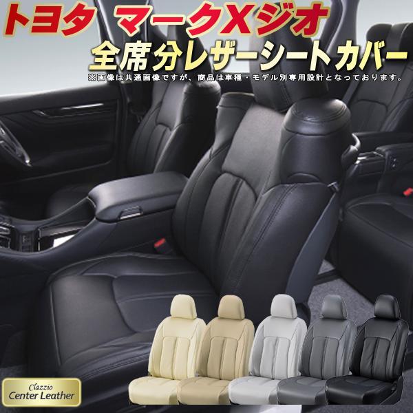 マークXジオシートカバー トヨタ ANA10 高級本革シート Clazzio Center Leather 全席本革シートカバーマークXジオ