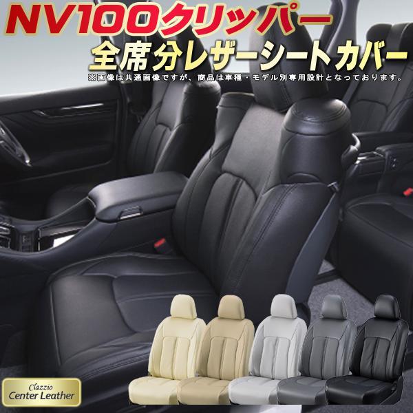 NV100クリッパーシートカバー 日産 DR17V/DR64V他 高級本革シート Clazzio Center Leather 全席本革シートカバーNV100クリッパー