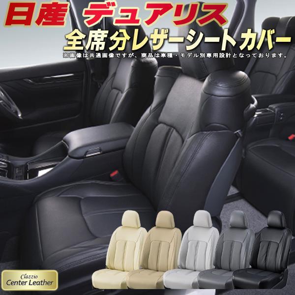 デュアリスシートカバー 日産 J10/N10/KJ10/KNJ10 高級本革シート Clazzio Center Leather 全席本革シートカバーデュアリス