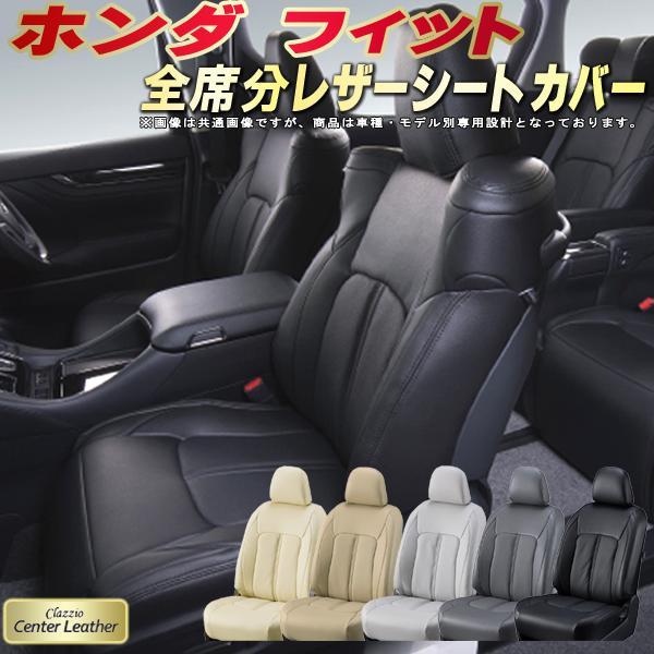 フィットシートカバー ホンダ GK5/GK3/GE6/GE8/GD1/GD3他 高級本革シート Clazzio Center Leather 全席本革シートカバーフィット