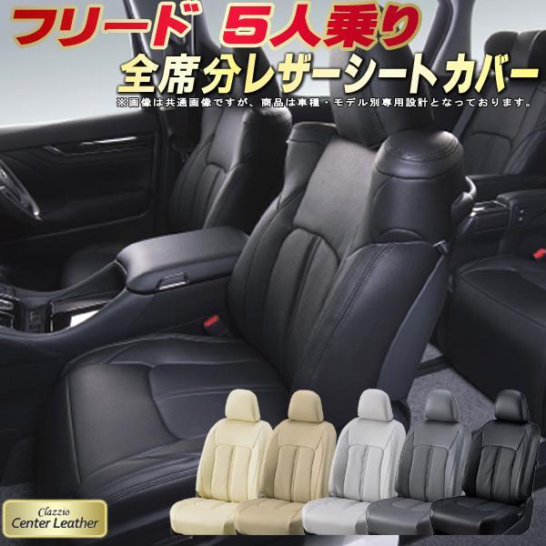 フリード 5人乗りシートカバー ホンダ GB3/GB4 高級本革シート Clazzio Center Leather 全席本革シートカバーフリード