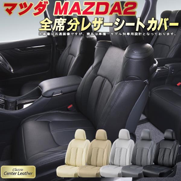 MAZDA2シートカバー マツダ DJ5FS/DJ5AS/DJLFS/DJLAS 高級本革シート Clazzio Center Leather 全席本革シートカバーMAZDA2